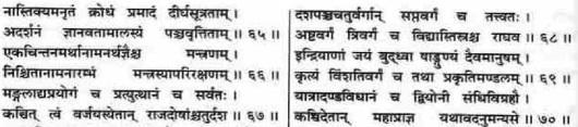 Verse from ramayana